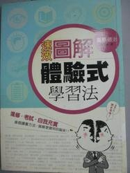 【書寶二手書T5/心理_HNJ】速效 體驗式學習法_高島徹治