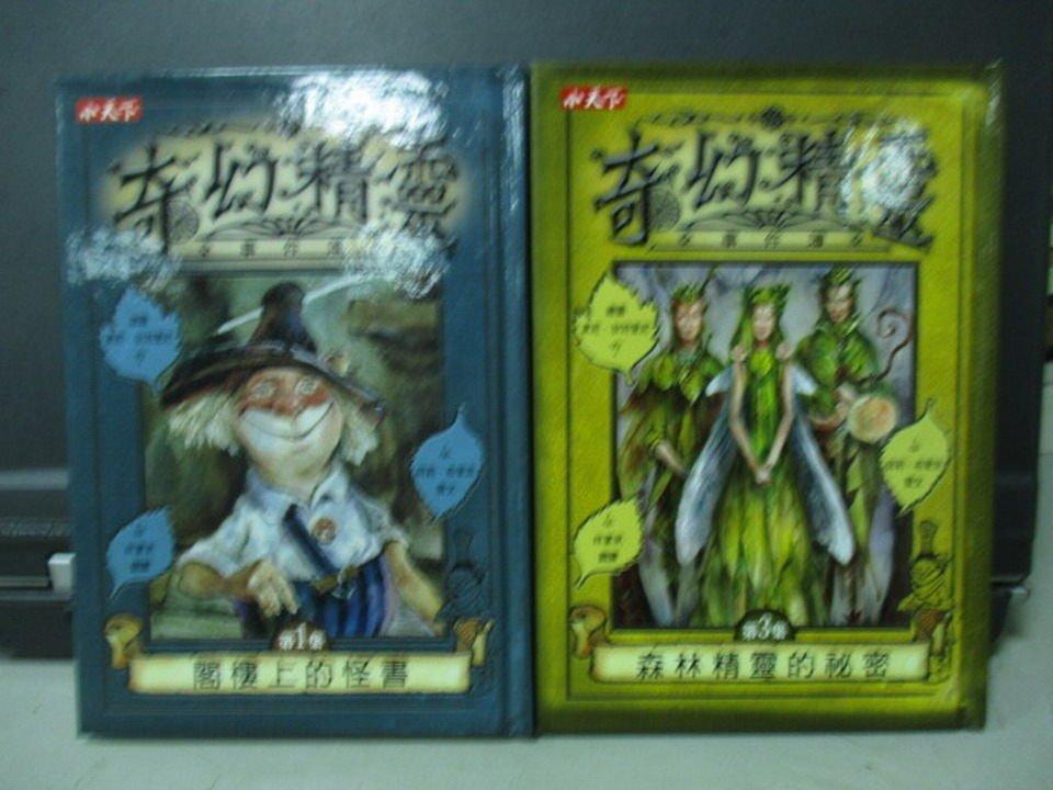 【書寶二手書T9/兒童文學_LBD】閣樓上的怪書_森林精靈的秘密_共2本合售_荷莉布萊克