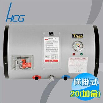 和成 HCG 20加侖橫掛式電熱水器 EH-20BW