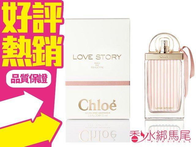 Chloe Love Story 愛情故事 晨曦 女性淡香水 75ML◐香水綁馬尾◐