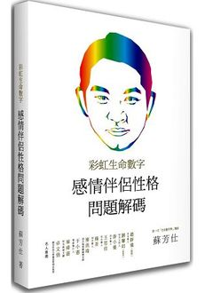 感情伴侶性格問題解碼:彩虹生命數字