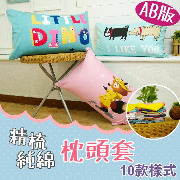 枕頭套100%精梳純綿-細緻棉柔、親膚舒適【童年趣事-10款樣式】台灣製造、品質保證