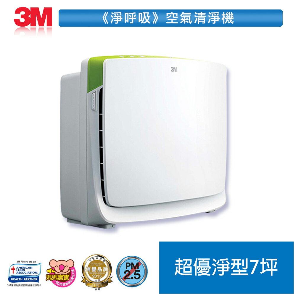 3M淨呼吸空氣清淨機 超優淨型