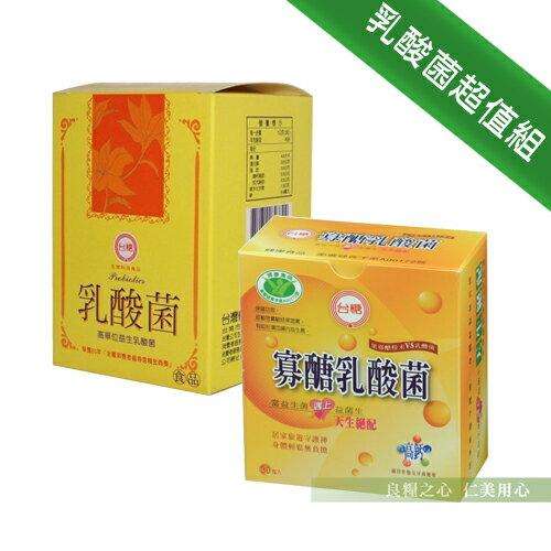 台糖 乳酸菌超值組 高單位乳酸菌x1+寡醣乳酸菌x1