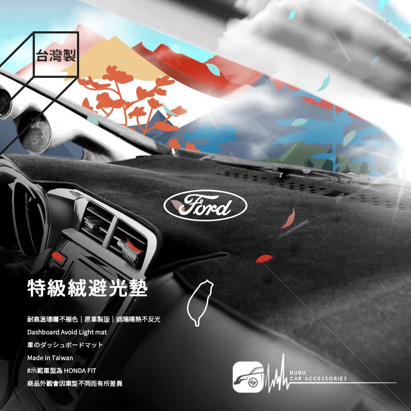 8AK【不褪色 特級絨避光墊】台灣製 tierra metrostar fiesta imax focus kuga
