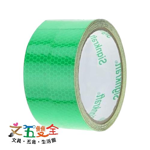 #1504 警示用反光膠帶 ( 50mm x 3M ) 蜂巢狀 ( 螢光綠 ) - 適用居家、行車、環境及銀老族安全…等