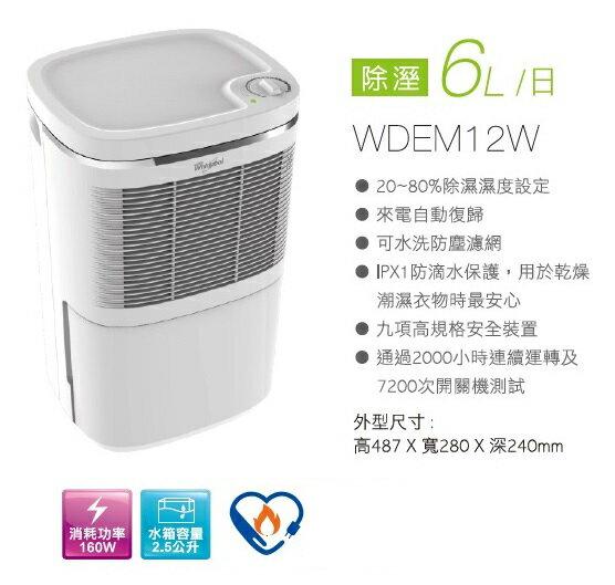 Whirlpool 惠而浦 6L節能除濕機 WDEM12W