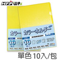 7折【10個/包】加厚0.18/mm L夾文件套 HFPWP 特殊顏色 PP環保無毒 底部超音波加強 台灣製 E310-PY