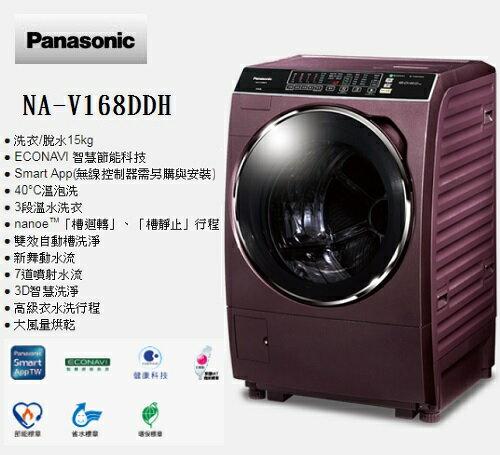 <br/><br/>  含基本安裝 Panasonic 國際牌 15公斤雙科技洗脫烘變頻滾筒洗衣機 NA-V168DDH-V 公司貨<br/><br/>