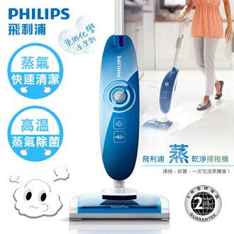 【飛利浦 PHILIPS】蒸乾淨掃拖機FC7020