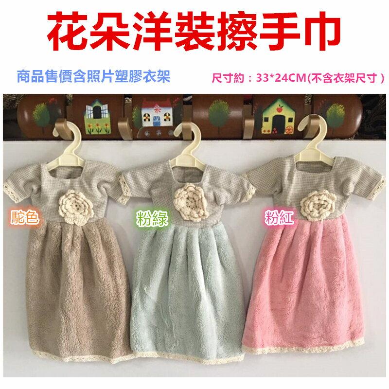 造型花朵裙 有袖洋裝擦手巾附衣架 吊掛式毛巾 衣服珊瑚絨絨擦手巾超吸水快乾,附照片上塑膠衣架