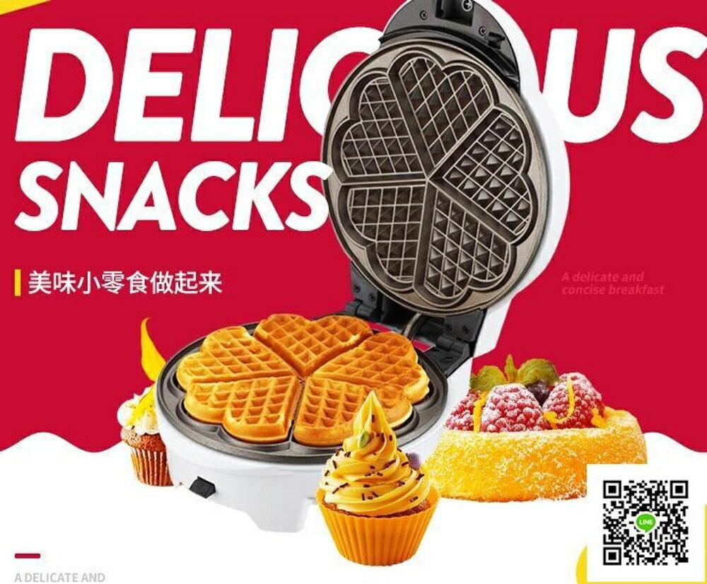 蛋糕機紅心電餅鐺家用雙面加熱華夫餅機烙餅鍋雞蛋仔電餅檔蛋糕機全自動igo 清涼一夏钜惠