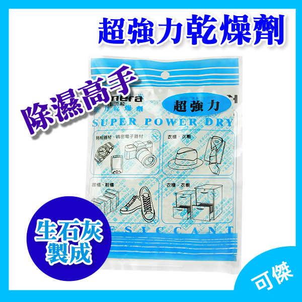 可傑 超強力乾燥劑 抗潮防霉 吸濕除霉乾燥劑 淨重120g/包 (30包以上以宅配寄送)