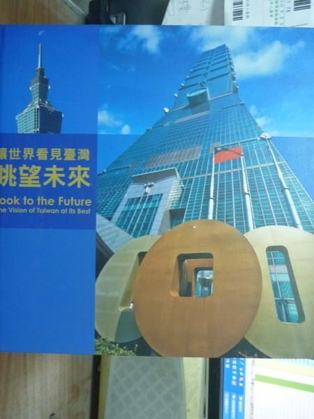 【書寶二手書T7/攝影_QDD】眺望未來:讓世界看見臺灣_天下雜誌整合傳播部