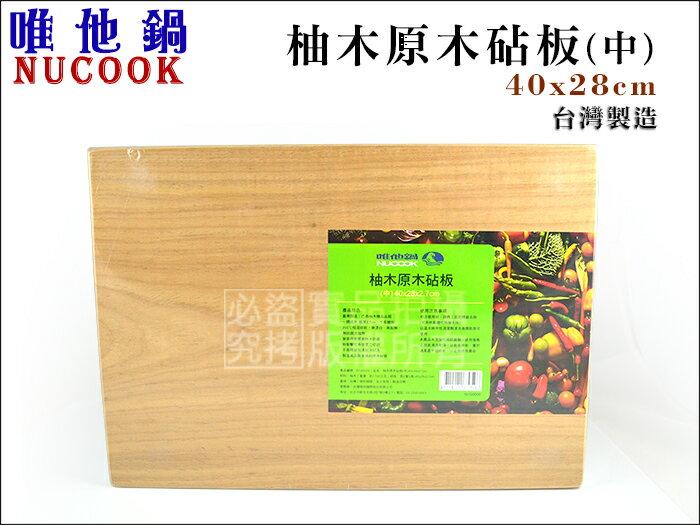 快樂屋? 台灣製 NUCOOK 67-0596 柚木原木砧板(中) 【底部腳墊設計】 切菜板 木砧板 料理砧板