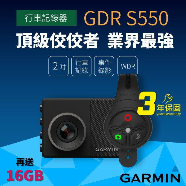Garmin 原廠現貨 行車記錄器(124xb0角度)GDR S550(GPS)【3年保固】送16G記憶卡 攝影機