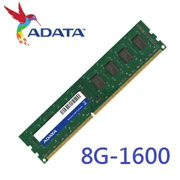 威剛 8G DDR3-1600 桌上型記憶體