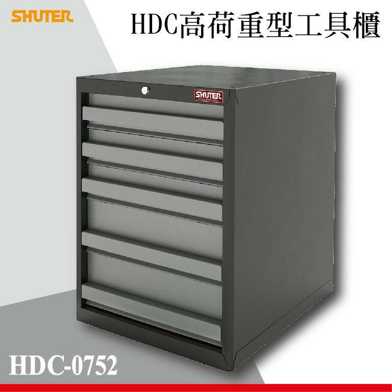 【西瓜籽】樹德 HDC-0752 HDC高荷重型工具櫃 分類櫃/效率櫃/理想櫃/辦公櫃/組合櫃/工具櫃