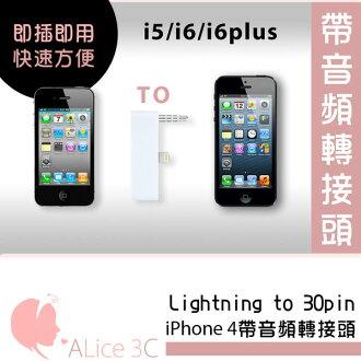 iPhone 4 帶音頻轉接頭 30PIN 轉 i5 數據線轉接頭【D-I4-002】轉接器 音箱