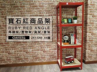 櫥櫃♞空間特工♞寶石紅置物架 書架 鞋櫃 (長2尺x深1.5尺x4層,高6尺 )書櫃 電視櫃 多功能組合架