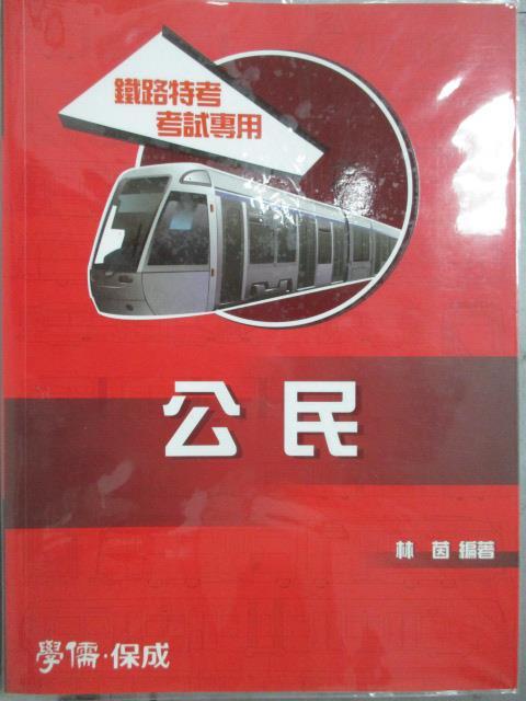 【書寶二手書T7/進修考試_XBD】鐵路特考_公民_林茵編