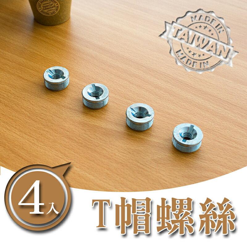 【dayneeds】【配件類】T帽螺絲(四入ㄧ組)/螺絲/鎖調整腳/層架/波浪架/鐵架