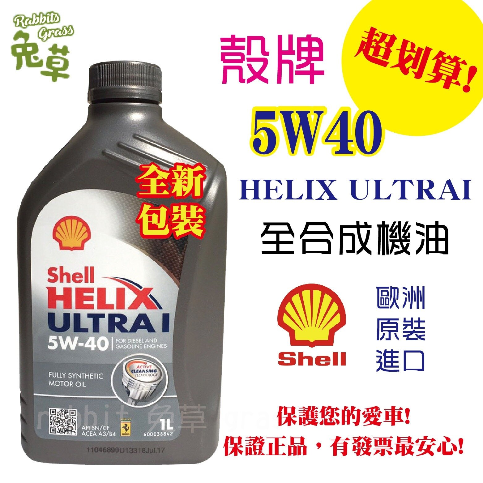 殼牌 Shell HELIX ULTRA I 5W-40 5W40 汽柴油車 全合成機油 1L