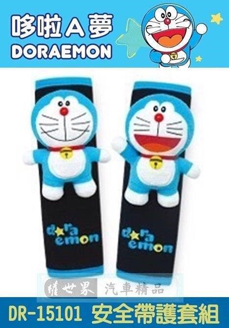 權世界@汽車用品 日本 哆啦A夢 小叮噹 Doraemon 安全帶護套 保護套 (2入) DR-15101
