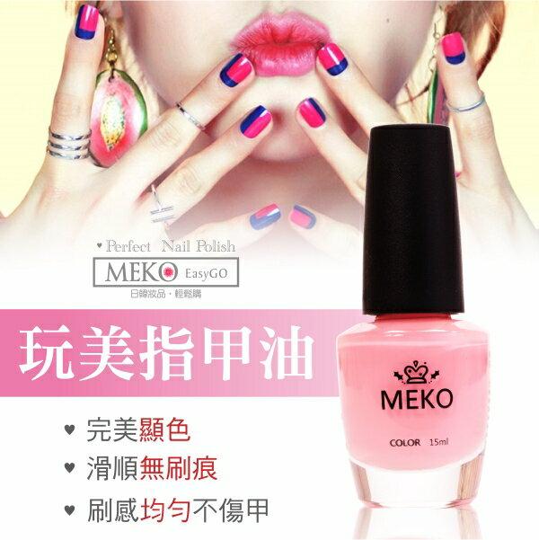 MEKO 玩美指甲油-708