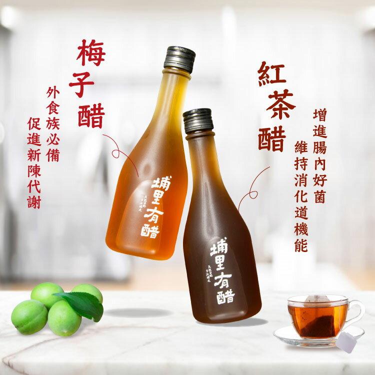 【埔里有醋】紅茶醋+梅子醋禮盒(純釀醋) 2瓶 /組