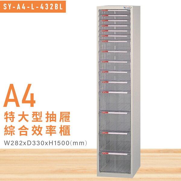 MIT台灣製造【大富】SY-A4-L-432BL特大型抽屜綜合效率櫃收納櫃文件櫃公文櫃資料櫃收納置物櫃