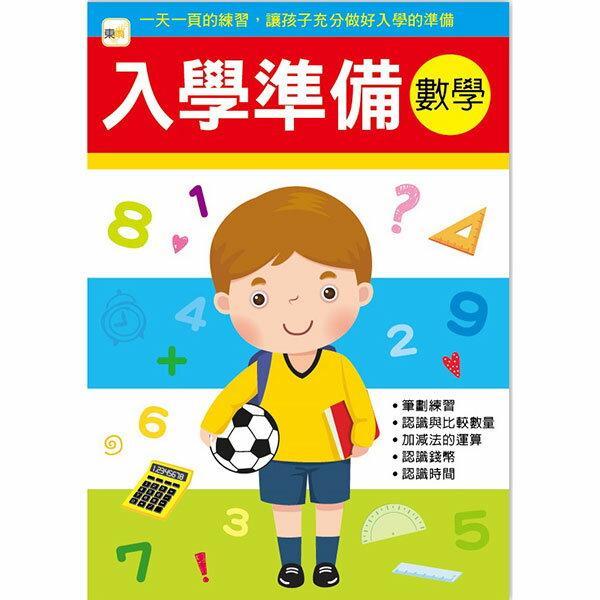 東雨入學準備:數學(2018年版)