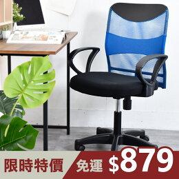 辦公椅 椅子 健康鋼網 扶手電腦椅 台灣製 凱堡家居