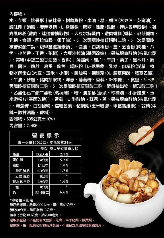 【築地一番鮮】年節必Buy-干貝風味佛跳牆1盒+炭烤烏魚子1片(3兩 / 片) 5