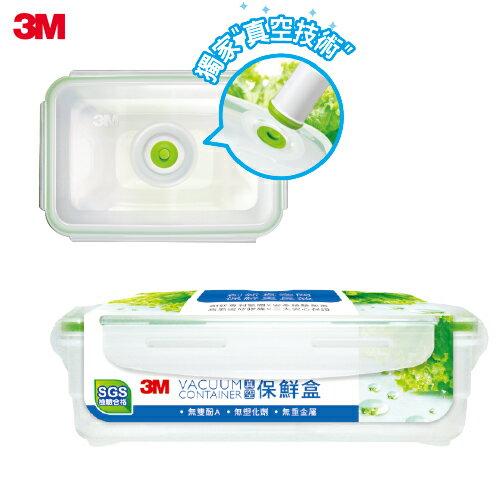 【3M】 FLD(B)1200真空保鮮盒長方型 1200ml