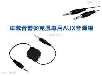 【coni shop】伸縮音源線 AUX音源線 音響音源線 公對公 車載音響音源線 3.5MM
