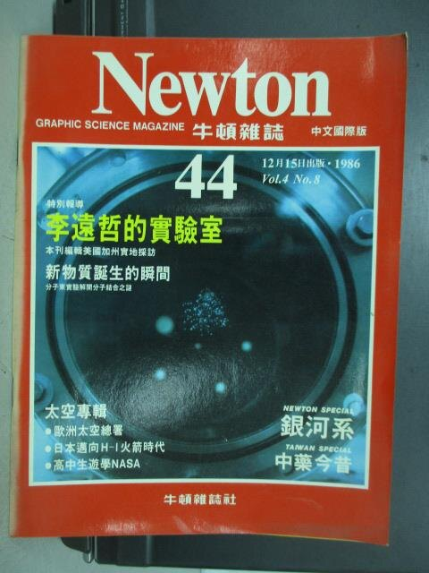 【書寶二手書T1/雜誌期刊_PNW】牛頓_44期_李遠哲的實驗室等