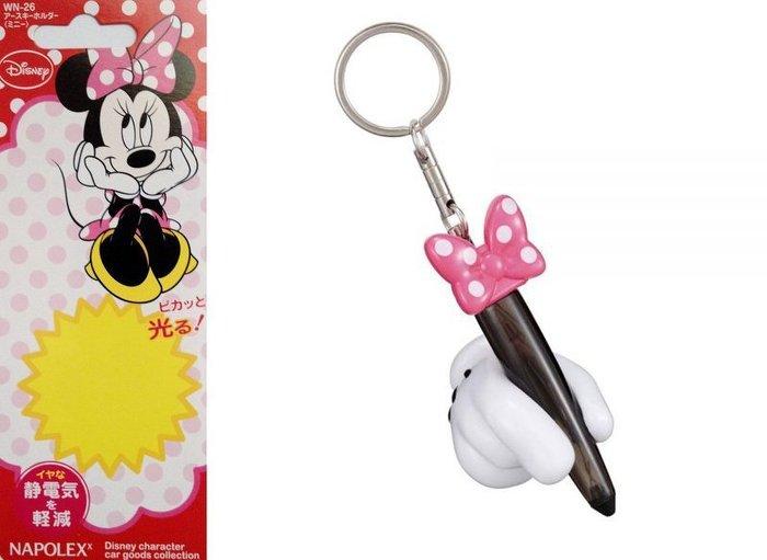 權世界@汽車用品 日本 NAPOLEX Disney 米妮蝴蝶結手拿筆可愛造型 除靜電鑰匙圈 WN-26