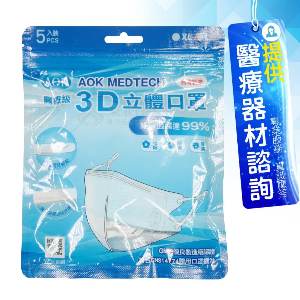AOK MEDTECH 一般醫用口罩 (未滅菌) 成人立體型 每包5入 10包販售 色彩隨機出貨