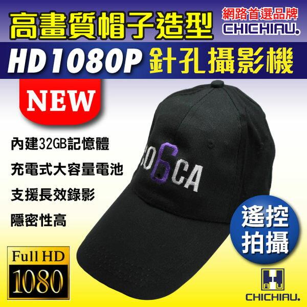 【CHICHIAU】Full HD 1080P 帽子造型微型針孔攝影機(32GB) 商檢號D33H3