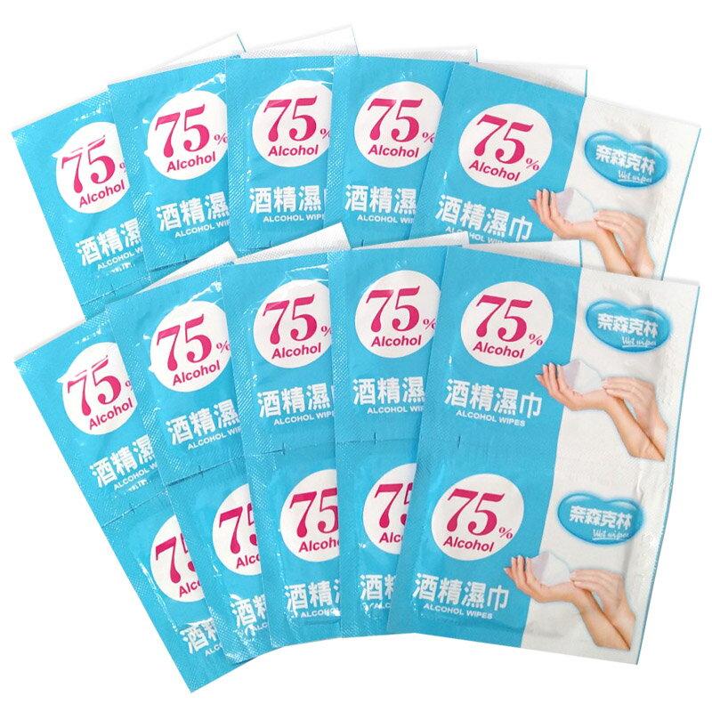 奈森克林 75%酒精濕巾(單片包)x200包★衛立兒生活館★