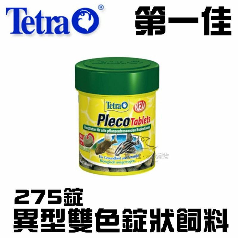 第一佳水族寵物  德國Tetra德彩 Pleco Tablets異型雙色錠狀飼料 草食性