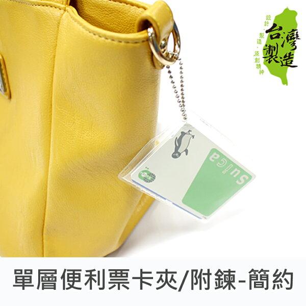 珠友NA-20099單層便利票卡夾證件夾出入証夾附鍊-簡約