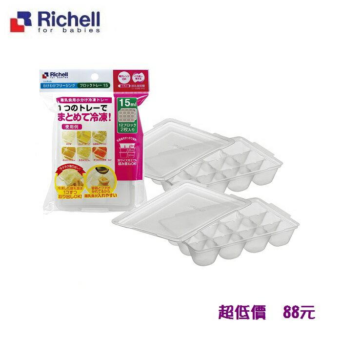 *美馨兒*日本 Richell 利其爾 離乳食連裝盒-15ml 88元