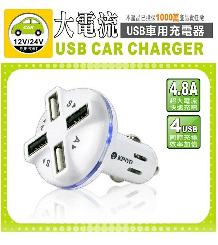充電器 KINYO 大電流USB車用充電器 車充/手機/充電/行動電源/平板/寶可夢/iphone