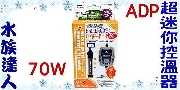 【水族達人】【加溫器】ADP《極短超迷你控溫器 70W》安全˙精確控溫!