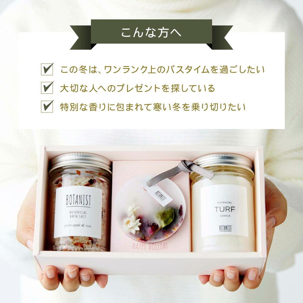 2020限量  /  日本BOTANIST 冬限定沐浴鹽香氛蠟燭禮盒-日本必買 日本樂天代購(3940) 6