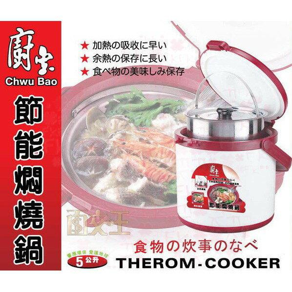 【吉賀】廚寶 5L節能悶燒鍋 真空斷熱 長時保溫 節省能源 5公升 製 HT-001 黑  紅兩色 出貨