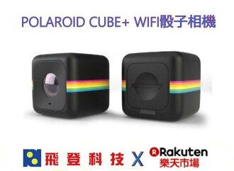 【二代骰子相機】 加送32G記憶卡 Polaroid Cube+ 寶麗萊 WIFI傳輸 FB LIVE 迷你運動型攝影機 國祥公司貨