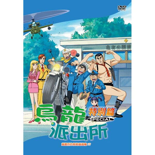 烏龍派出所特別篇(越激烈的假期越過癮-768)DVD
